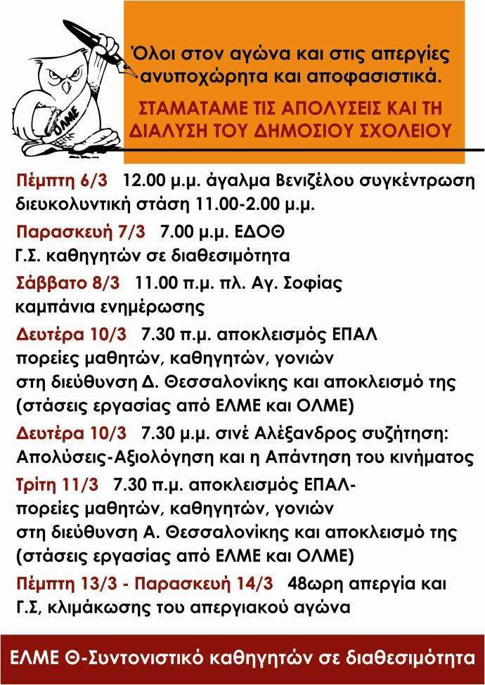 πρόγραμμα κινητοποιήσεων  6 3 2014-1