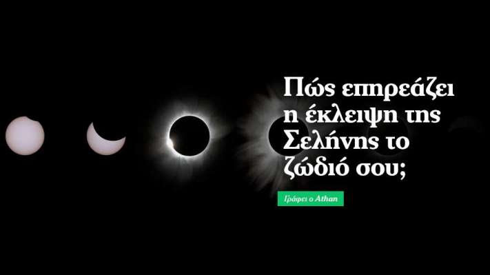 Η σεληνιακή έκλειψη στον Υδροχόο και το ζώδιό σου