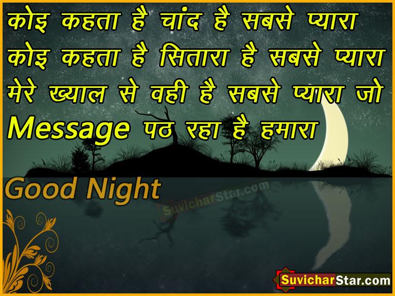 Good Night Hindi Shayari 2017 18 Suvicharstarcom Hindi Suvichar