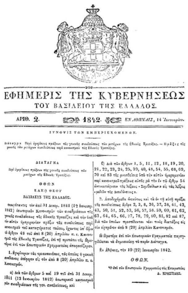Rothschild κι Ἐθνικὴ τράπεζα.33