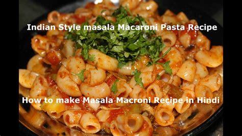 indian style masala macaroni pasta recipe  hindi kids