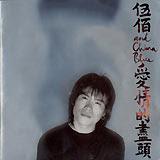 愛情的盡頭_1996