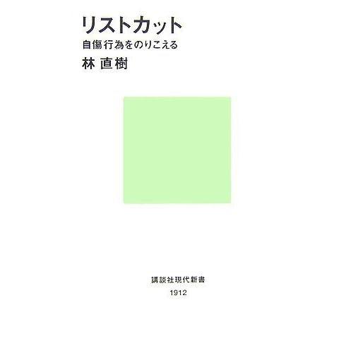 リストカット―自傷行為をのりこえる (講談社現代新書)