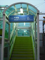 HUFS Metro Station