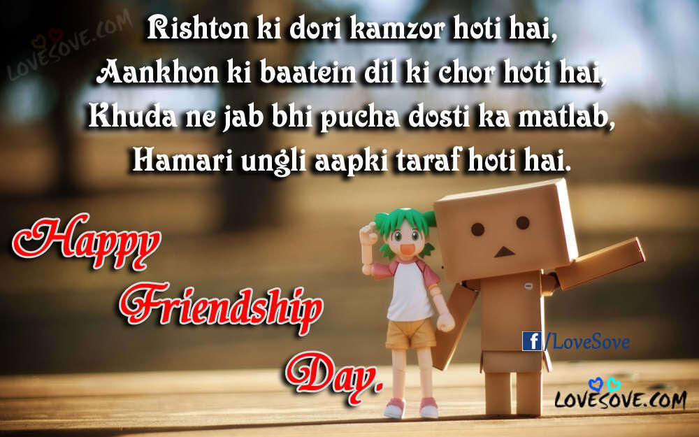 Happy Friendship Day Quotes Shayari Status Images Hindi English