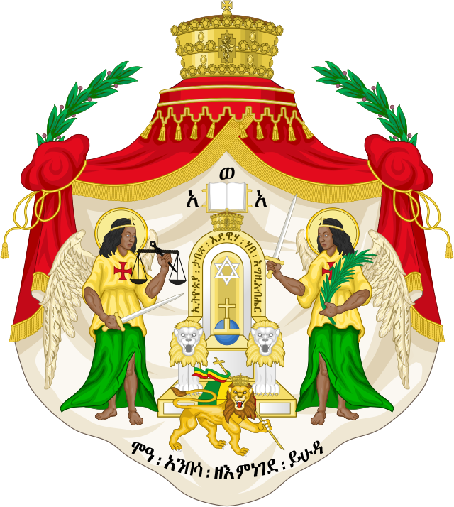 Imperial coat of arms of Ethiopia (Haile Selassie).svg