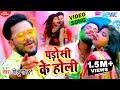 ड़ोसी के होली || Padosi Ke Holi | Bhojpuri Song 2021