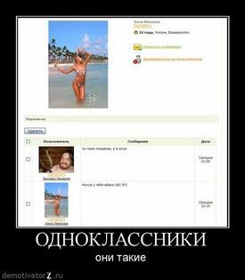 Одноклассники социальная сетьд