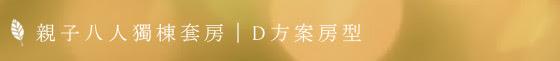忙裡偷閒渡假民宿/忙裡偷閒/員山民宿/太平山民宿/宜蘭/住宿/奶凍捲