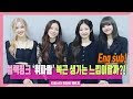#BLACKPINK Global Challenge KPOP Interview for Stage K