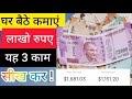 3 तरीके घर से ही पैसे कैसे कमाएं ? How To Earn Money From Home During Lockdown? HINDI