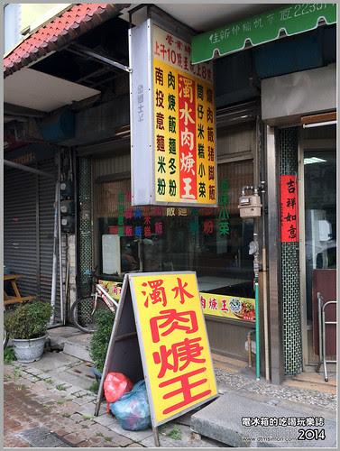 濁水肉羹大王02-1.jpg
