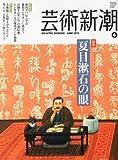 芸術新潮 2013年 06月号 [雑誌]