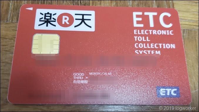 a00037.2_楽天カードのETCカード再発行_06