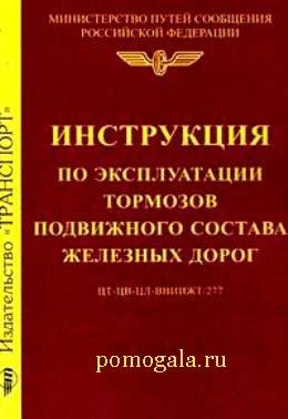 ИНСТРУКЦИЯ ЦТ 277 СКАЧАТЬ БЕСПЛАТНО