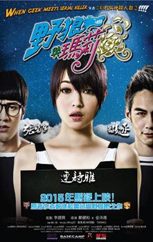 野狼與瑪莉/宅男女神殺人狂(When Geek Meets Serial Killer)poster