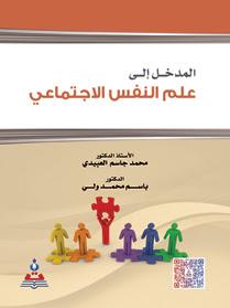 كتاب مبادئ علم النفس العام pdf