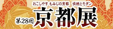 京都展 物産展 松菱,京都展 お弁当,京都 名産品