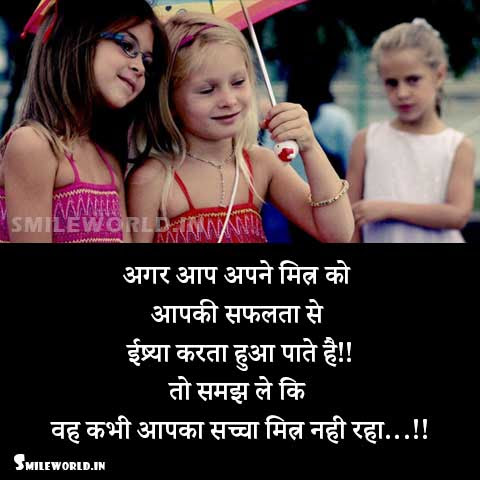 Saccha Mitra Nahi Raha Dost Friend Jealous Quotes In Hindi