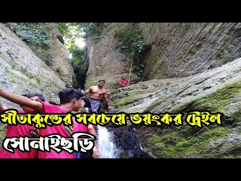 সোনাইছড়ি ট্রেইল -  ভ্রমণ গাইড | Sonaichari Trail | Places to visit in sitakunda mirsharai | Chittagong