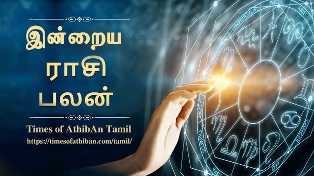 இன்றைய ராசிபலன் - ஜோதிடம், சமீபத்திய ஜோதிடம்….Today's horoscope - astrology, latest astrology ….