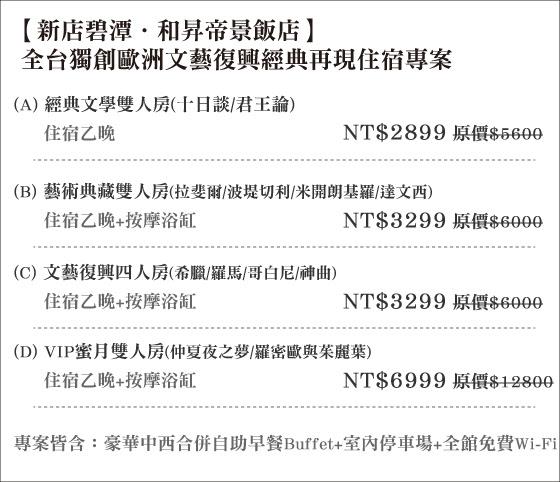 新店碧潭.和昇帝景飯店/新店/和昇/帝景/碧潭/和昇帝景
