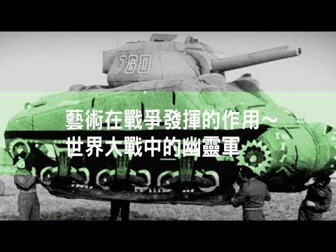 【時事說歷史】藝術在戰爭發揮的作用~世界大戰中的幽靈軍