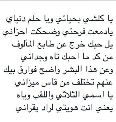 شعر شعبي عراقي عن الشوق للحبيب Aiqtabas Blog
