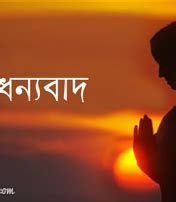 SUBHECHHA : Bengali Thanks Giving Greetings Card, Dhonnobad