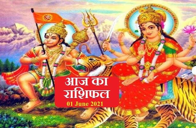 Aaj Ka Rashifal - Horoscope Today 01 June 2021: इन 6 राशि वालों का आज चमकेगा भाग्य, जानें कैसे बीतेगा आपका मंगलवार?