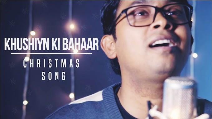 खुशियों की बहार ख्रिश्चियन सोंग  Khushiyon ki Bahaar Christian Hindi Christmas Song Lyrics