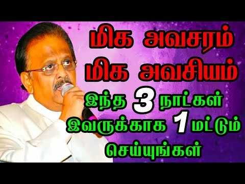 SPB HEALTH CONDITION | PRAY FOR RECOVERY | POWERFUL MANTRA