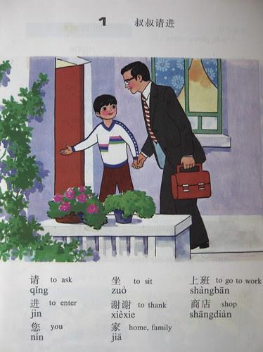 """""""叔叔请进"""" (""""Uncle, please come in"""")  - Chinese for Children"""