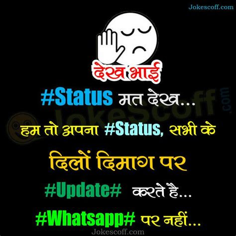 whatsapp status  hindi funny