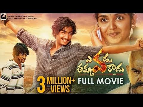 Evadu Thakkuva Kaadu Telugu Movie