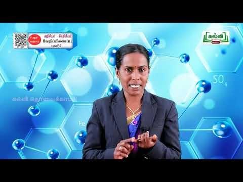 9th Science வேதியியல் வேதிப்பிணைப்பு பருவம் 2  அலகு 1 பகுதி 3 Kalvi TV