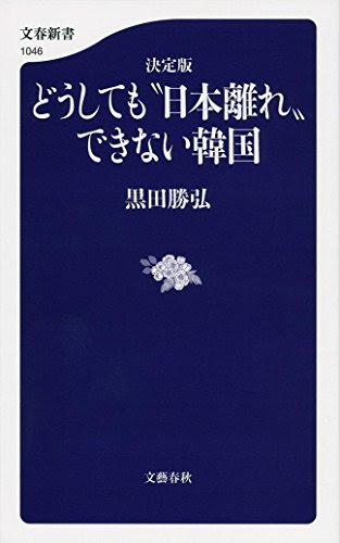 """決定版どうしても""""日本離れ""""できない韓国 (文春新書 1046)"""