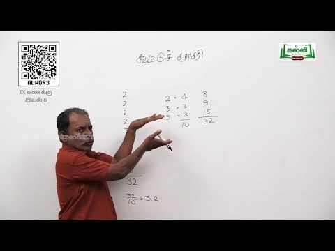 9th Maths புள்ளியியல் கூட்டுச்சராசரி  அலகு 8 பகுதி 1 Kalvi TV