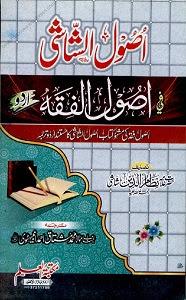 Usool ush Shashi Urdu