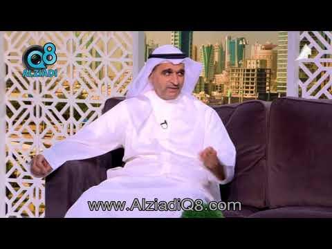"""لقاء د. محمد الكندري - إستشاري علاقات أسرية عن """"العادات..."""