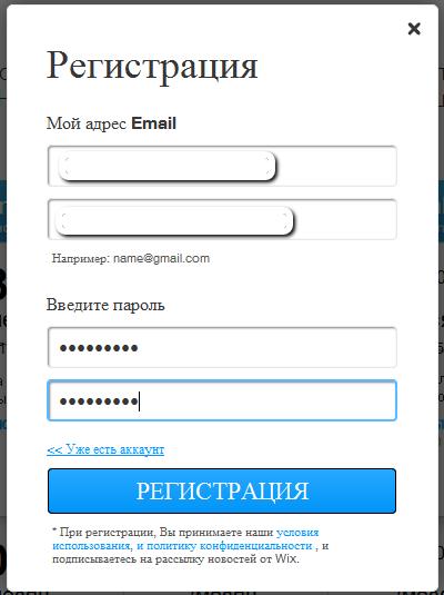 регистрация wix.com