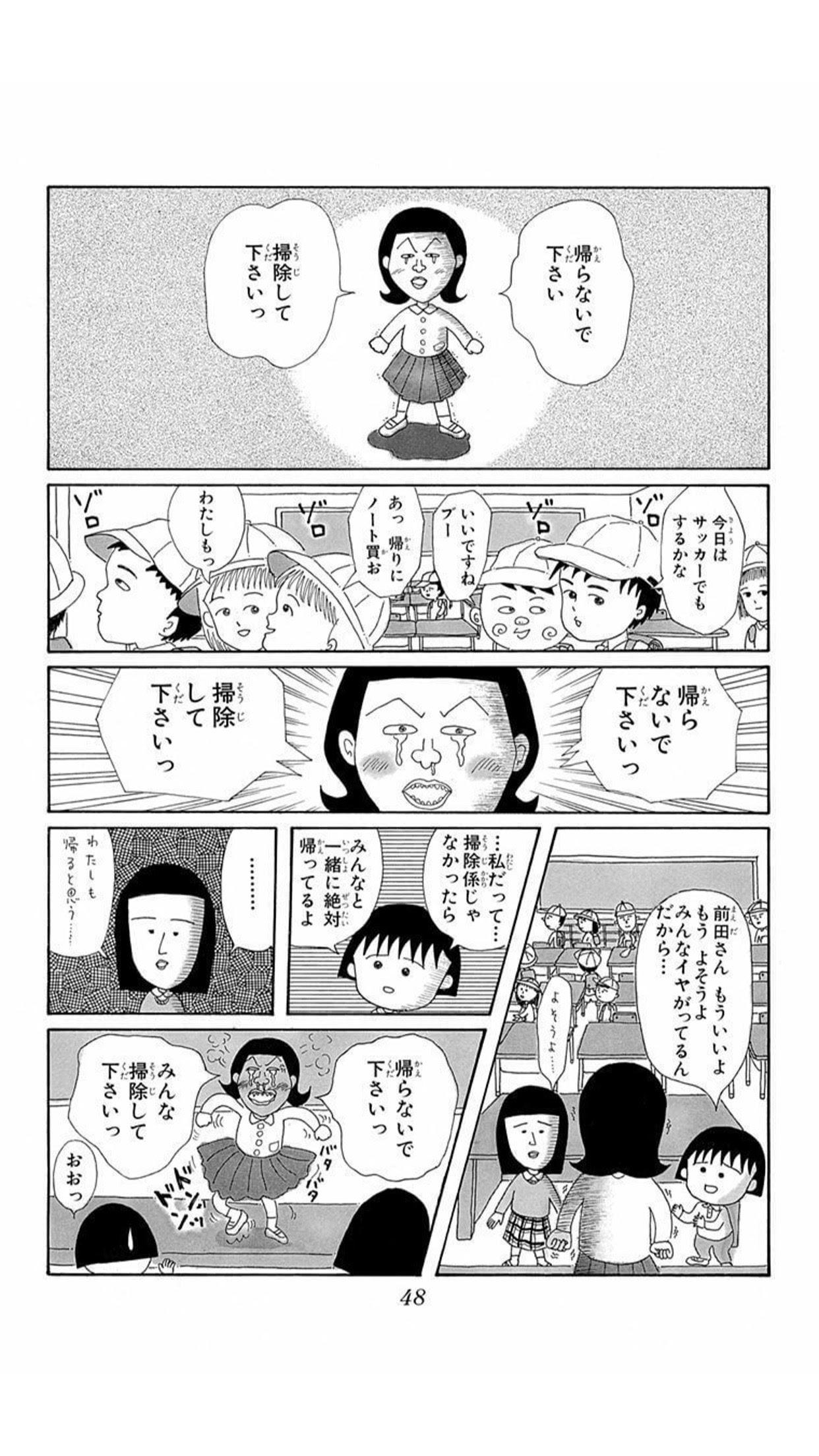15 ちびまる子ちゃんで前田さんが給食ひっくり返した回 176