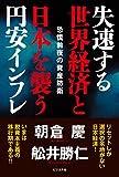 失速する世界経済と日本を襲う円安インフレ