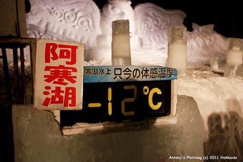 阿寒湖-48