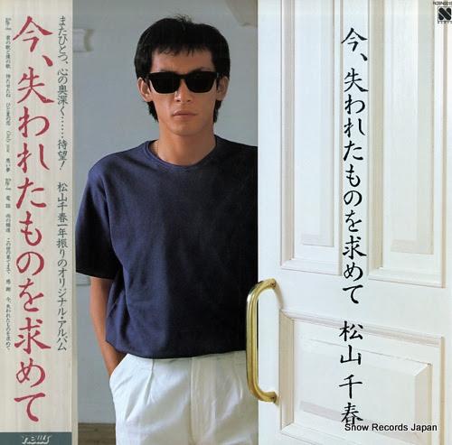 松山千春 今、失われたものを求めて Vinyl Records