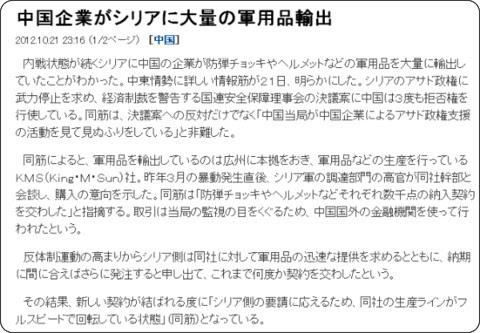 http://sankei.jp.msn.com/world/news/121021/mds12102123170007-n1.htm