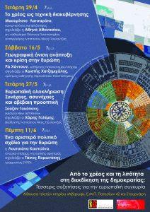 Γεωγραφική άνιση ανάπτυξη και κρίση στην Ευρώπη @ Αίθουσα τελετών κτηρίου «Αβέρωφ» | Αθήνα | Ελλάδα