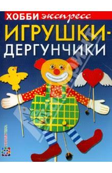 Вероника Подгорная - Игрушки-дергунчики обложка книги