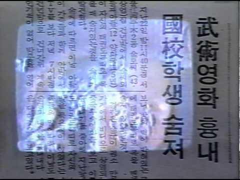 Quema de VHS porno en Corea