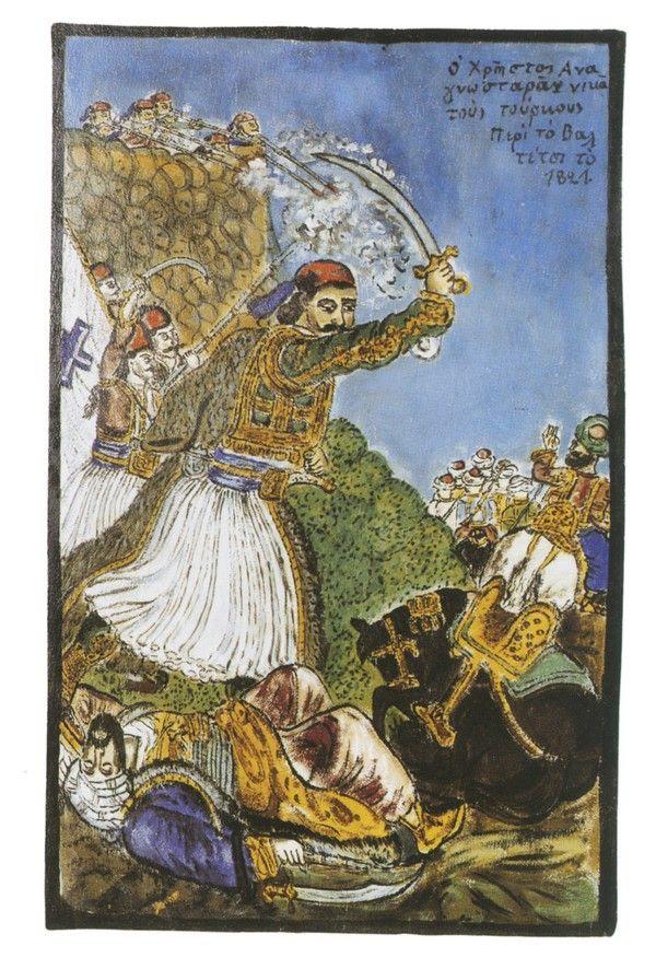 """""""Ο Χρήστος Αναγνωσταράς νικά τους Τούρκους στο Βαλτέτσι το 1821"""""""